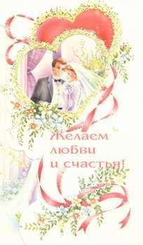 Поздравления с бумажной свадьбой от родителей