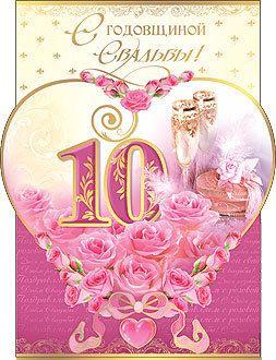 Поздравления на 10 летие свадьбы детям