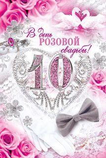 Поздравление с днем свадьбы 10 лет