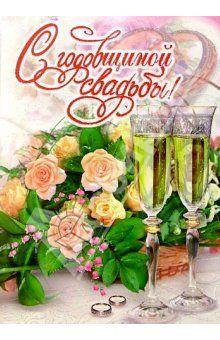 Поздравления с 16 годовщиной брака 89