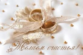 Поздравления для свадьбы 30 лет