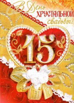 Пятнадцатилетие свадьбы