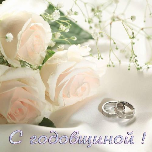 3 годовщина свадьбы поздравления в картинках 3