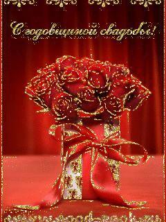 Поздравление к гранатовой свадьбе