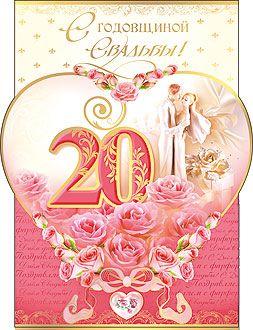 20 лет годовщина свадьбы картинки
