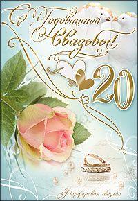 20 летие свадьбы поздравления открытки