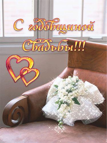 Поздравление с опаловой свадьбой