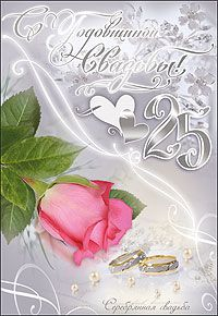 открытка с серебряной свадьбой фото