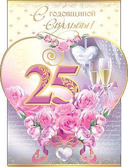 Поздравления к годовщине 25 лет родителям
