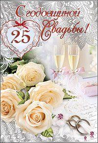 25 годовщина свадьбы как называется