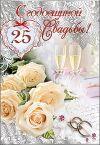 Открытка на 25-ю годовщину свадьбы