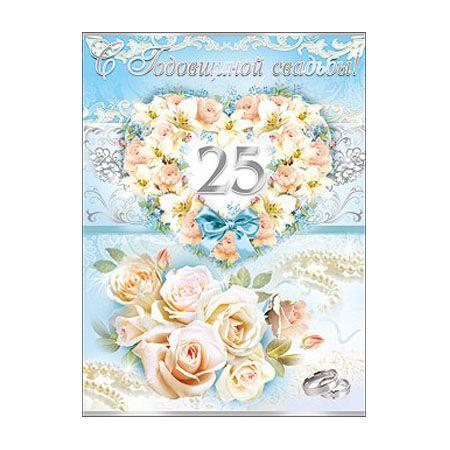 Картинки на 25 лет свадьбы